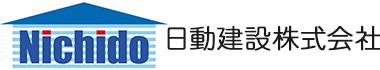 日動建設株式会社